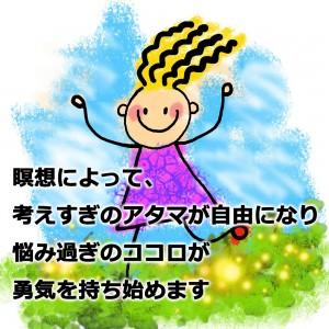 happy-stick-girl