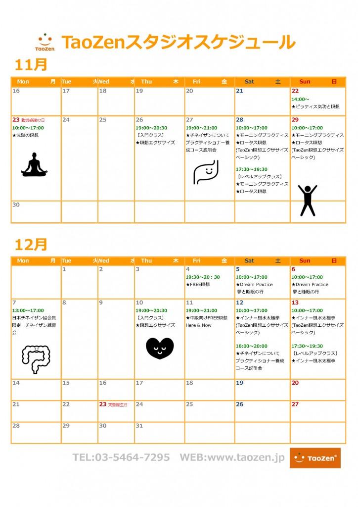 taozen_schedule15_1112