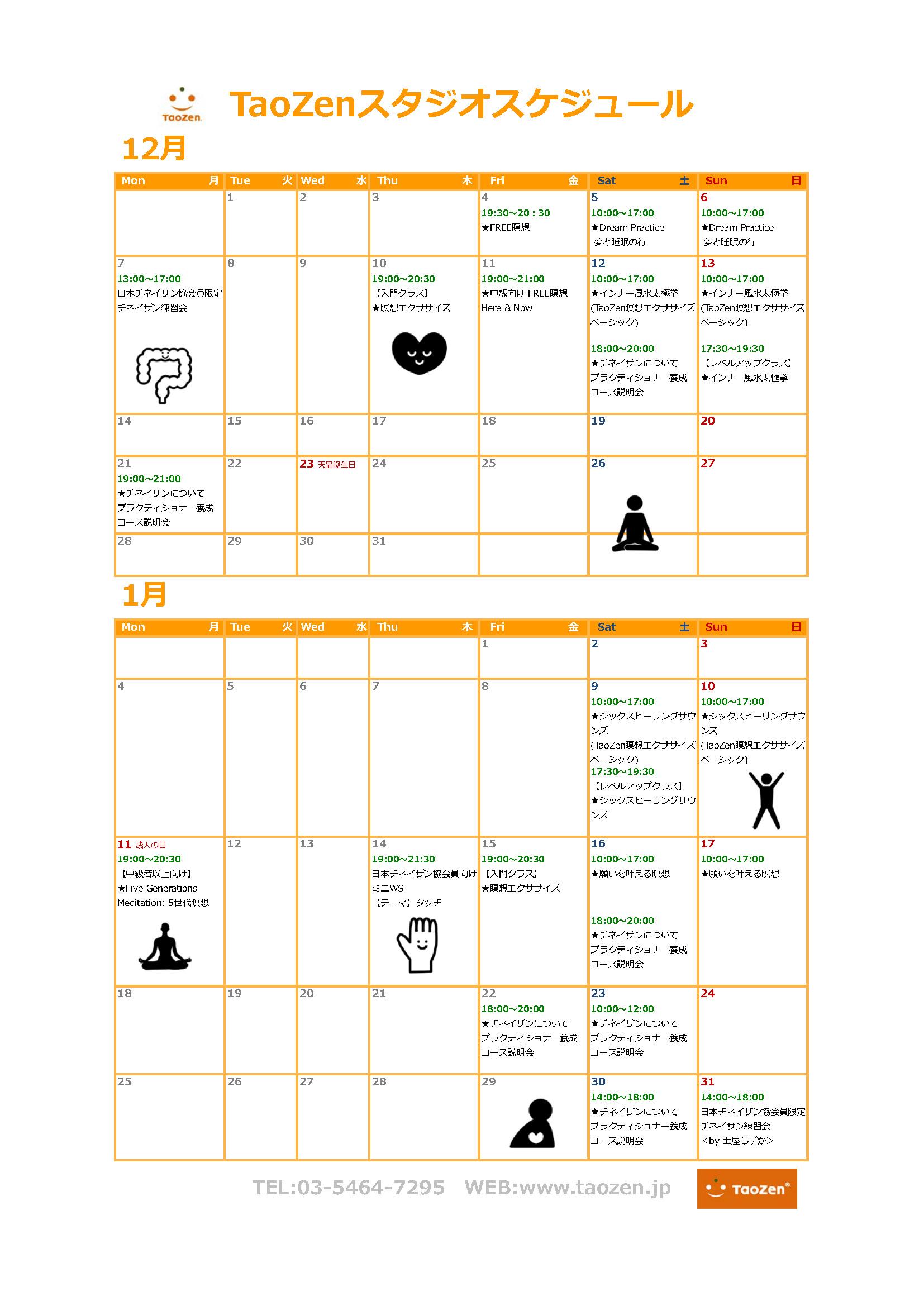 taozen_schedule15_1201