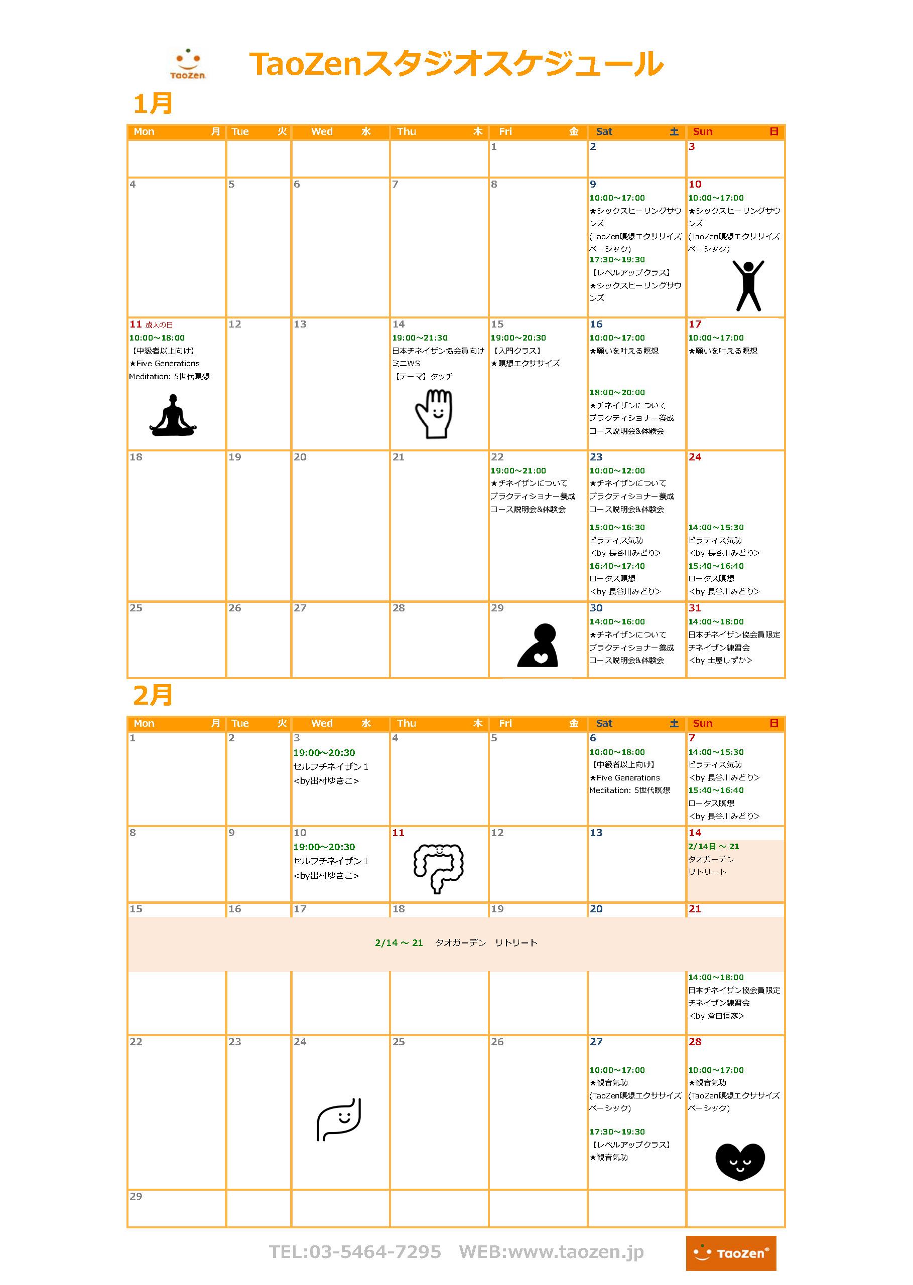 taozen_schedule1601